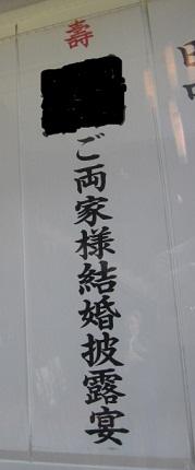 IMG_kotobuki.jpg